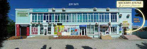 Магазин Золотая Ниточка в Доме Быта, Судак, Крым
